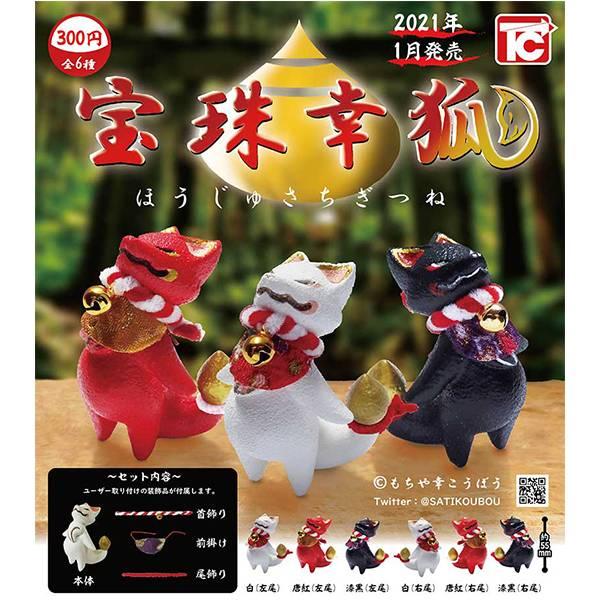 ToysCabin 扭蛋 寶珠幸狐 全6種販售 ToysCabin,扭蛋,寶珠幸狐,