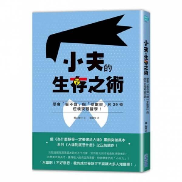 小夫的生存之術:學會「扳不倒」與「受歡迎」的29條逆境突破哲學!尖端 中文書  尖端,文書,小夫的生存之術:學會「扳不倒」與「受歡迎」的29條逆境突破哲學!
