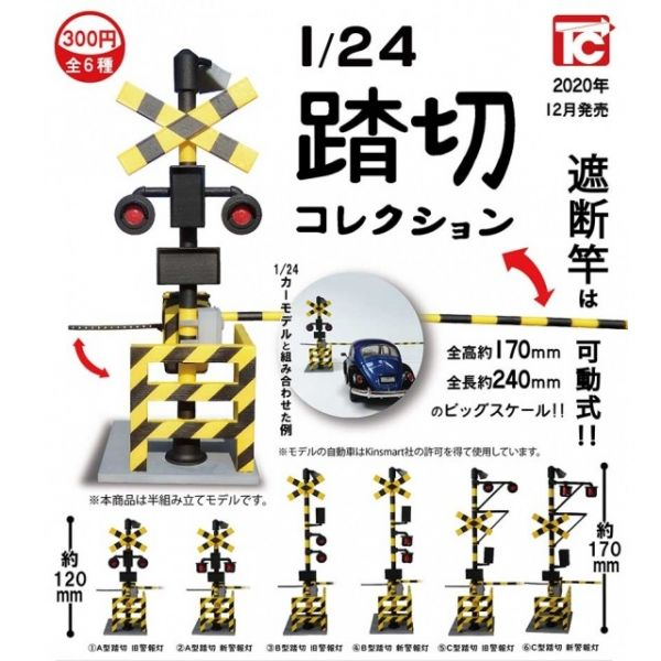 ToysCabin 扭蛋 1比24平交道 全6種大全 ToysCabin,扭蛋,1比24平交道,可動模型