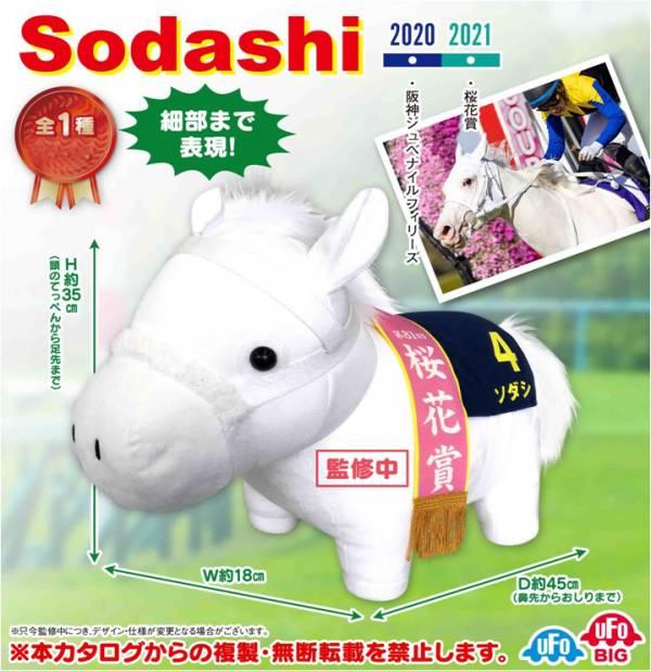 SK JAPAN 賽馬收藏 BIG玩偶 SODASHI SK JAPAN,賽馬收藏,BIG,玩偶,SODASHI,