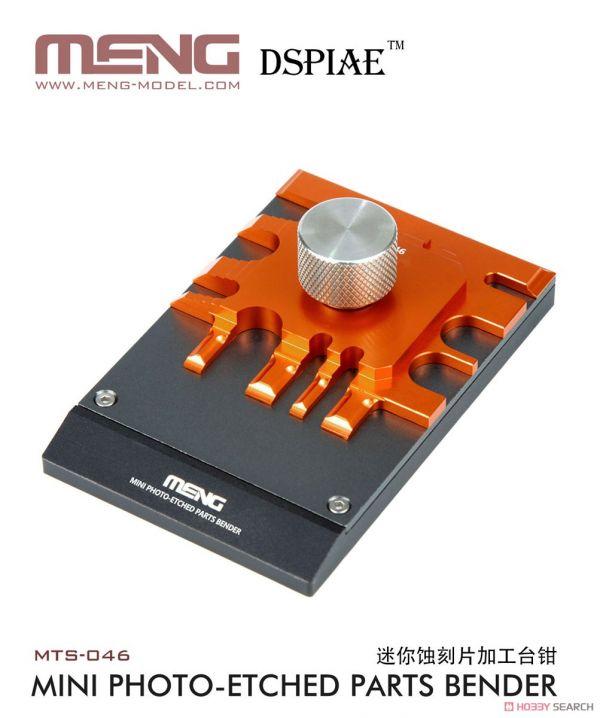 MENG 模型用工具 迷你蝕刻片加工台鉗 MENMTS-046   MENG,模型用工具,迷你,蝕刻片,加工台鉗,MENMTS-046,