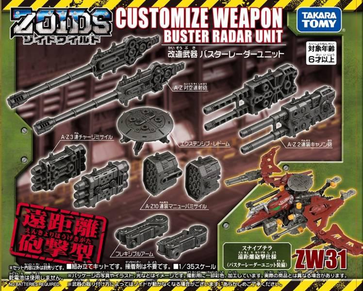 TAKARA TOMY 機獸新世紀 ZOIDS 洛伊德 ZW31 爆發雷達裝置 TAKARA TOMY,機獸新世紀,ZOIDS,洛伊德,ZW31,爆發雷達裝置
