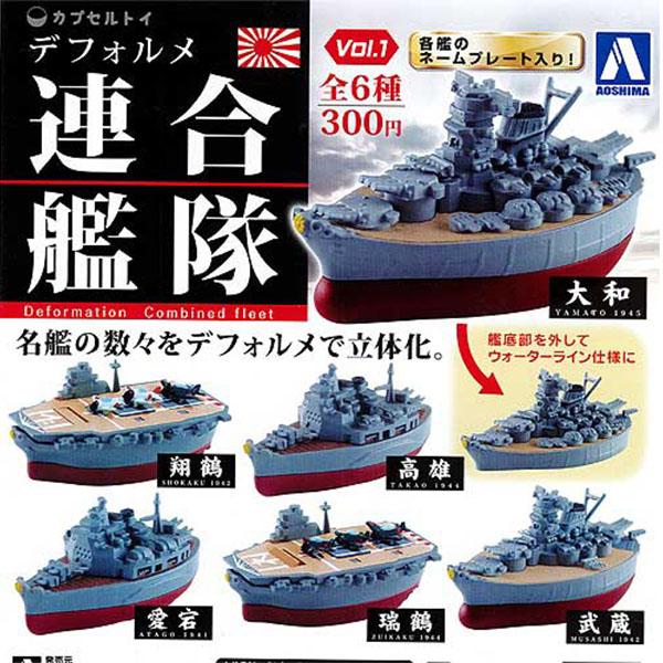 AOSHIMA 青島 轉蛋 變形連合艦隊Vol.1 全6種 隨機5入販售 AOSHIMA,青島,扭蛋,轉蛋,變形連合艦隊Vol.1