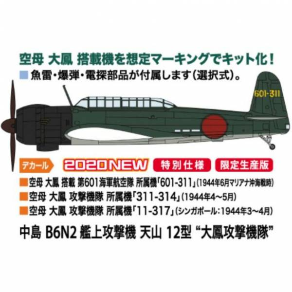 HASEGAWA 1/48 中島 B6N2 艦上攻擊機 天山12型 大鳳攻擊機隊 組裝模型 HASEGAWA,1/48,中島,B6N2,艦上攻擊機,天山12型,大鳳攻擊機隊