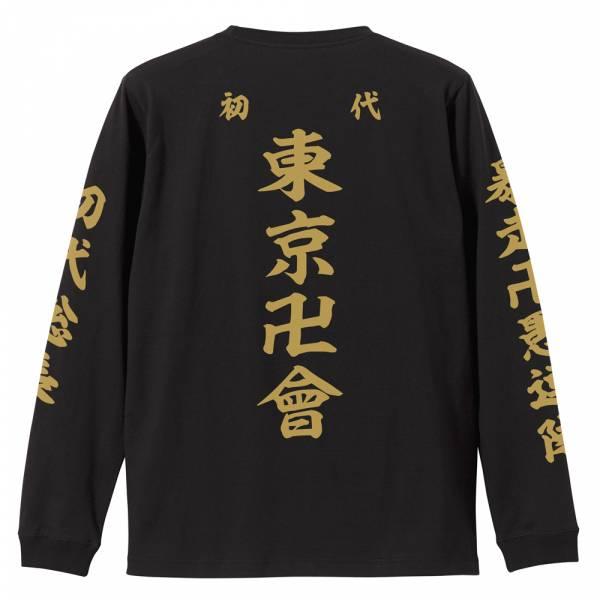 COSPA 東京卍復仇者 東京卍會 束口長袖T恤 黑色 COSPA,東京卍復仇者,東京卍會,束口長袖T恤,黑色,