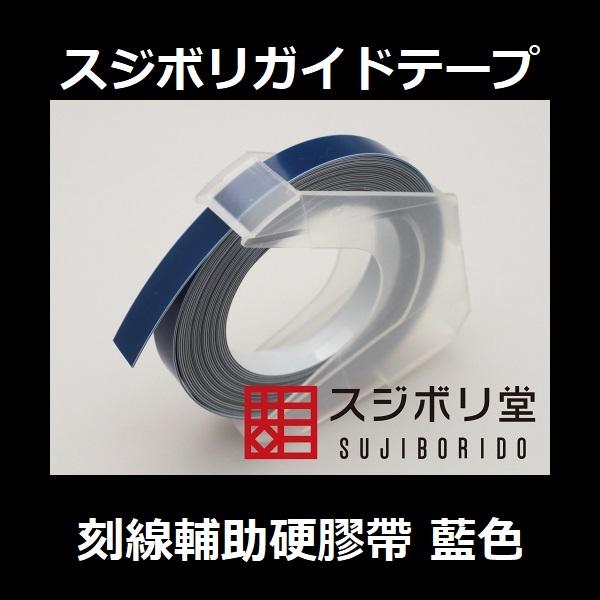 SUJIBORIDO 刻線膠帶 藍色 硬邊膠帶 BMC輔助工具 SUJIBORIDO,BMC,膠帶,刻線,