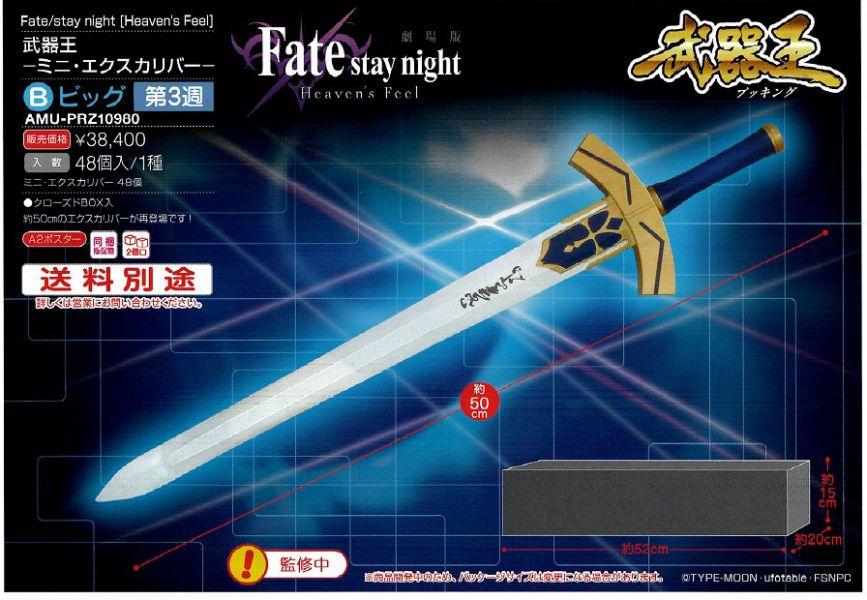 FuRyu 景品 武器王 Fate/stay night Saber 王者之劍 50cm FURYU,景品,武器王,Fate/stay night,王者之劍,FGO,Saber,50cm