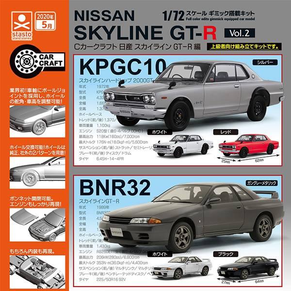 Stand stones 轉蛋 1/72 Nissan Skyline G-TR編 Vol.2 全6種 隨機5入販售 Stand Stones,扭蛋,1/72,Nissan Skyline G-TR編,Vol.2