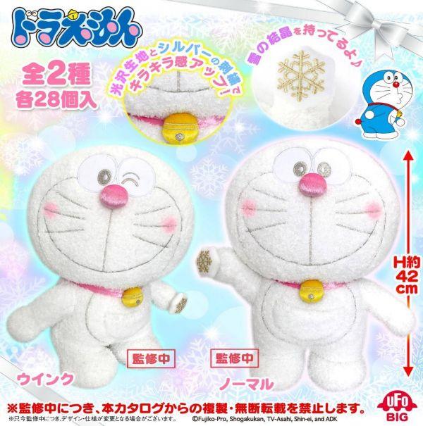 SK JAPAN 景品 哆啦A夢 冬季2020 白色大絨毛玩偶 全2種販售 SK JAPAN,景品,白色哆啦A夢,冬季,大絨毛玩偶
