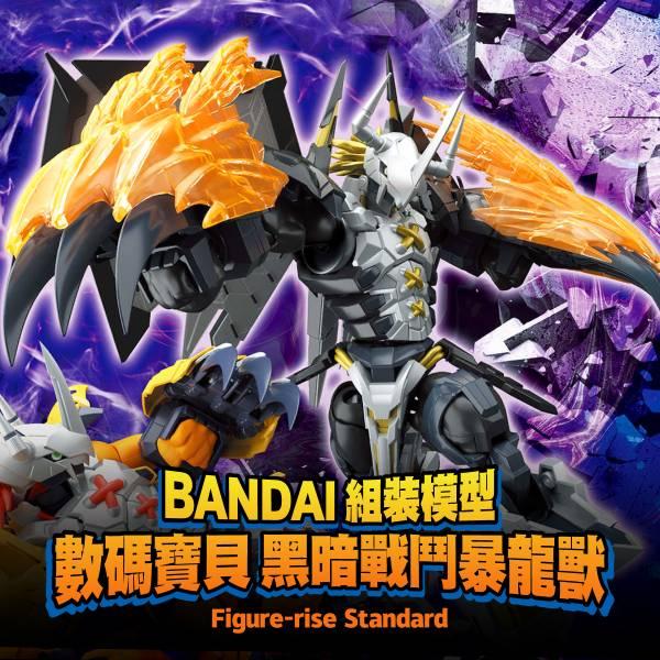 BANDAI Figure-rise Standard AMPLIFIED 數碼寶貝大冒險 黑暗戰鬥暴龍獸 組裝模型 BANDAI,Figure-rise Standard AMPLIFIED,數碼寶貝大冒險,黑暗戰鬥暴龍獸