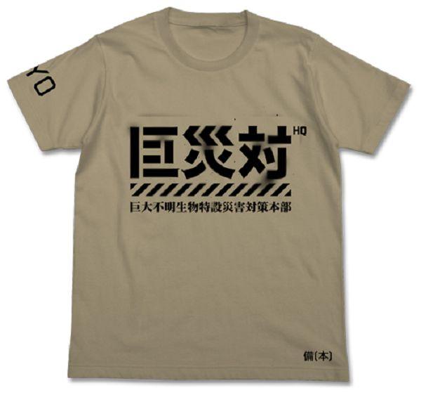 [再販] COSPA 哥吉拉 巨災対 短袖T恤 砂灰色 COSPA,哥吉拉,巨災対,短袖T恤,砂灰色