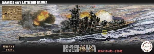 1/700 戰艦 榛名 付蝕刻片 雷伊泰灣海戰時 捷一號作戰 1944 全艦底 FUJIMI 艦NX15EX1 日本海軍 富士美 組裝模型 艦NX15 1/700,艦NX,NEXT,日本海軍,戰艦,榛名,雷伊泰灣海戰,捷一號作戰,1944,蝕刻片,