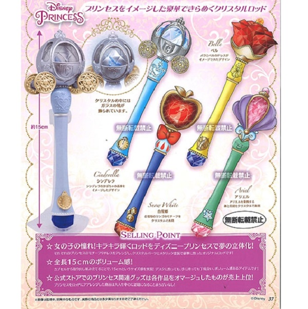 BANDAI 扭蛋 迪士尼公主道具 全4種 BANDAI,扭蛋,迪士尼公主道具,全4種