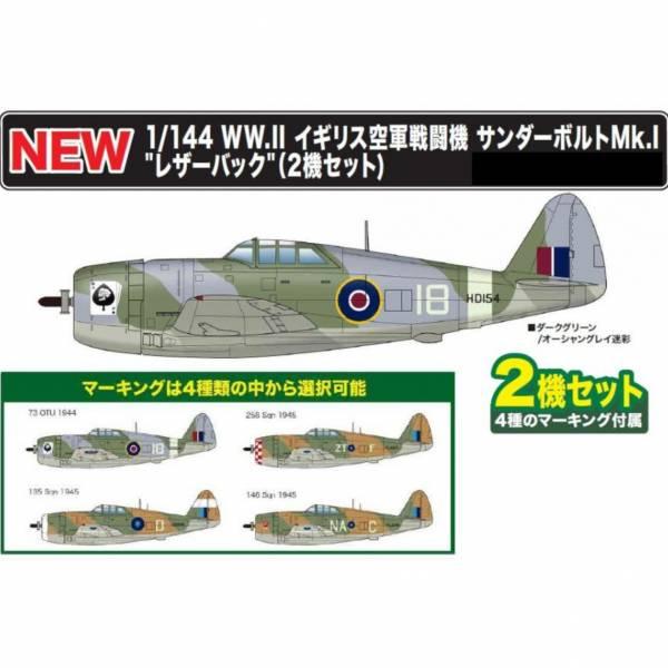 PLATZ 1/144 二戰 英國空軍 戰鬥機 雷霆mk.1 Razorback 2機入 組裝模型 PLATZ,1/144,二戰,英國空軍,戰鬥機,雷霆mk.1 Razorback,2機入,組裝模型,