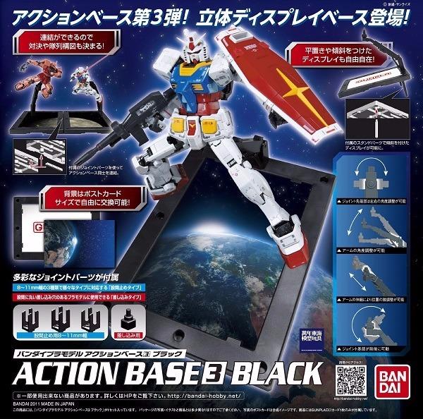 BANDAI 1/144 1/100 鋼普拉用 地台型支撐架3 Action Base 3 黑色 地台,支撐架