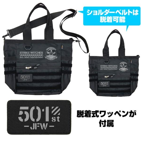 COSPA 強襲魔女 第501統合戰鬥航空團 黑色多功能提袋 COSPA,強襲魔女,第501統合戰鬥航空團,黑色多功能提袋,