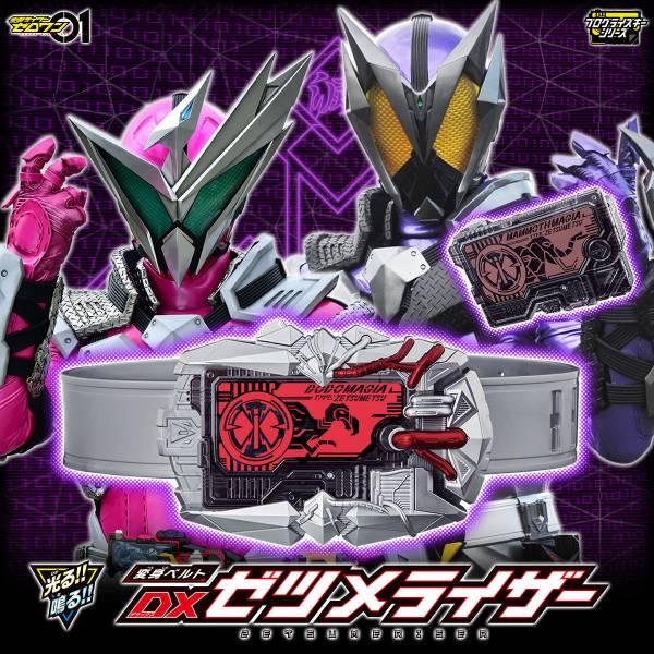 BANDAI DX系列 假面騎士ZERO-ONE 滅絕驅動變身腰帶 BANDAI,假面騎士ZI-O,DX騎士手錶II