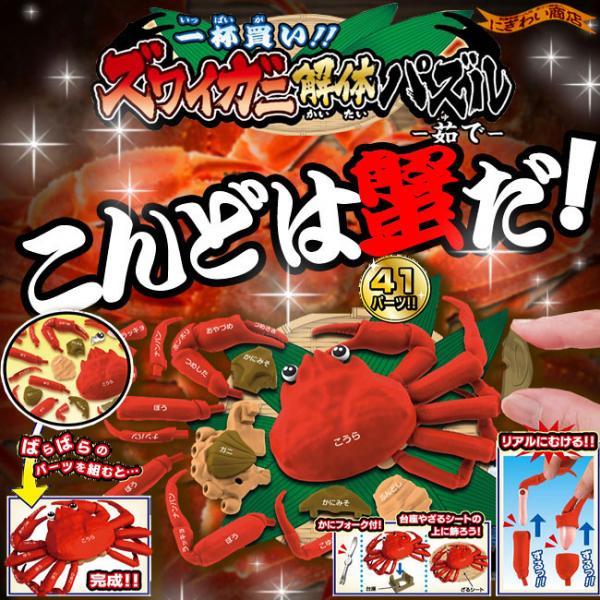 MegaHouse 桌遊 買一整隻帝王蟹! 立體拼圖 41片 益智玩具 MegaHouse,桌遊,買一整隻帝王蟹! 帝王蟹拼圖,益智玩具