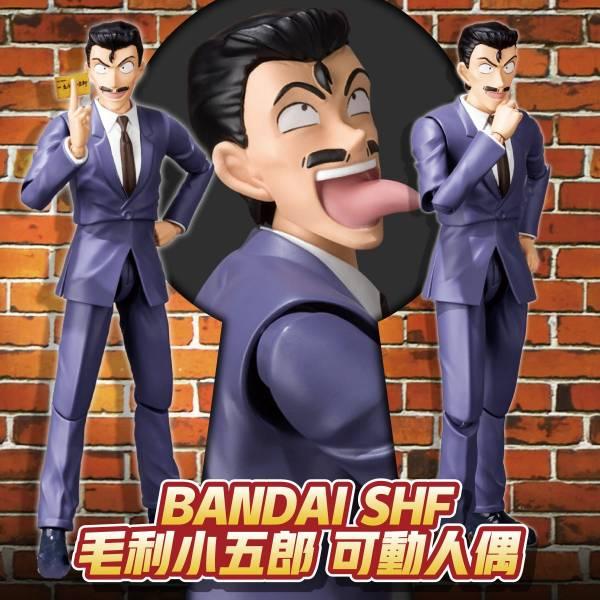 萬代 S.H.Figuarts 名偵探柯南 毛利小五郎 BANDAI SHF BANDAI,S.H.Figuarts,SHF, 名偵探柯南,毛利小五郎