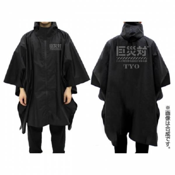 COSPA 正宗哥吉拉 巨災對 防水斗篷式雨衣 黑色 附收納袋 空氣感時尚披風雨衣 COSPA,哥吉拉,正宗哥吉拉,巨災對,斗篷雨衣