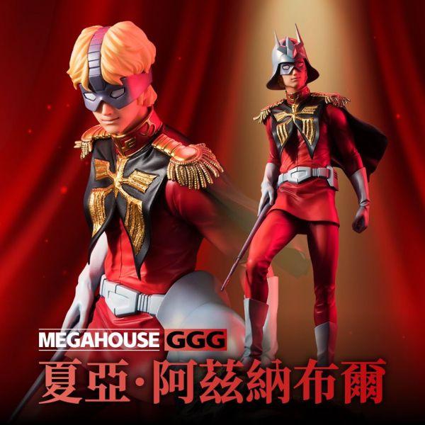 Megahouse GGG 機動戰士鋼彈 夏亞·阿茲納布爾 MEGAHOUSE,GGG,機動戰士鋼彈,夏亞·阿茲納布爾