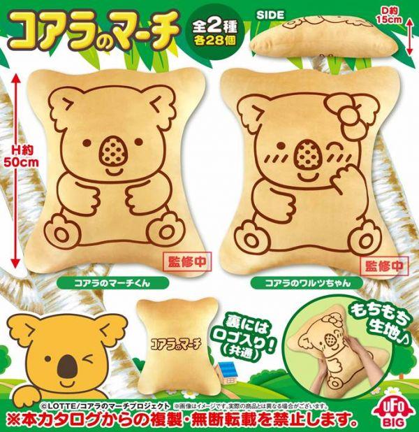 SK JAPAN 景品 小熊餅乾 靠墊 全2種販售 SK JAPAN,景品,小熊餅乾,靠墊,玩偶