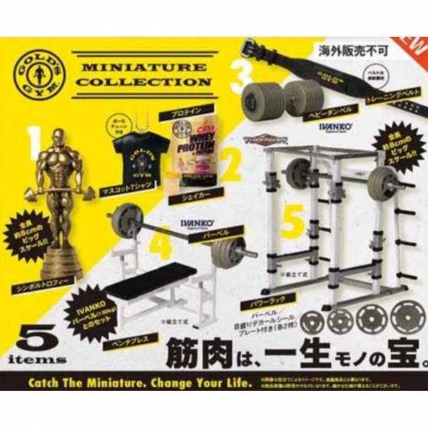 Kenelephant 扭蛋 日本GOLD'S GYM系列迷你模型 全5種 隨機5入販售  Kenelephant,扭蛋,日本GOLD'S GYM,系列迷你模型,全5種 隨機5入販售,