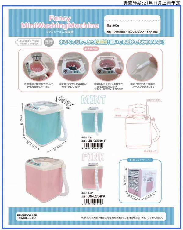 UNIQUE fancy 迷你洗衣機 薄荷綠&粉紅色 分別販售 UNIQUE,fancy,迷你洗衣機,薄荷綠,&,粉紅色,分別販售,