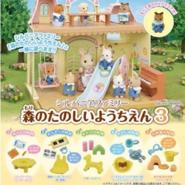EPOCH 扭蛋 森林家族 開心幼稚園篇P3 全5種販售  EPOCH,扭蛋,森林家族,開心幼稚園篇,P3,全5種販售,