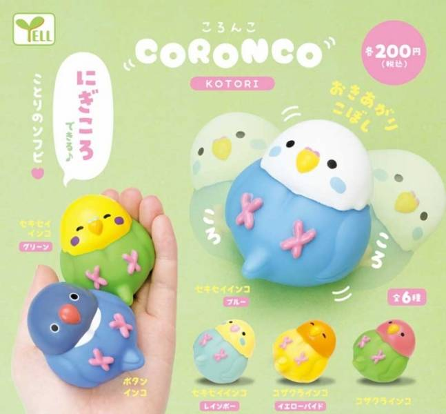 YELL 扭蛋 Coronco 小鳥 全6種 隨機5入販售 YEYELL,扭蛋,Coronco,小鳥,全6種,隨機5入販售,