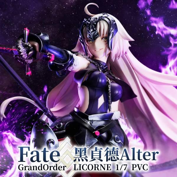 LICORNE 1/7 FGO Fate/Grand Order Avenger 黑貞德 Alter 46cm PVC LICORNE,1/7,FGO,Fate/Grand Order,Avenger,黑貞德,Alter,PVC
