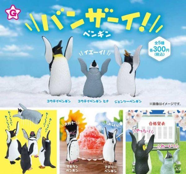 YELL 扭蛋 企鵝 萬歲 全5種 隨機5入販售 YELL,扭蛋,企鵝,萬歲,全5種,隨機5入販售,
