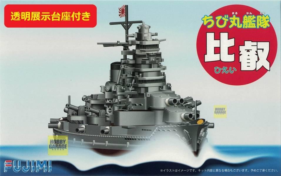 蛋艦 比叡 付透明展示台座 FUJIMI 小丸艦隊6EX2 富士美 組裝模型 FUJIMI,蛋艦,蛋船,蛋機,蛋車,比叡,