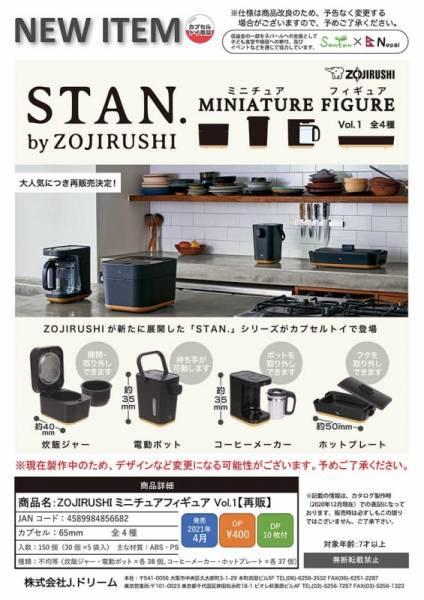 [再販] J.DREAM 扭蛋 日本象印STAN系列廚房用品模型 全4種 隨機5入販售 ,[,再販,], J.DREAM,扭蛋,日本,象印,STAN,系列,廚房用品,模型,全4種 隨機5入販售,