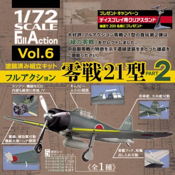 F-toys 盒玩 1/72 FullAction  vol.6 零戰21型PART2 全1種 附糖果  F-toys,盒玩,JAL,飛機收集,第六彈,全6種