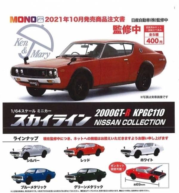 PLATZ 扭蛋 1比64 Nissan 日產SKYLINE 2000GT-R KPGC110 全5種 隨機5入販售  PLATZ,扭蛋,1/64,HONDA,NSX,(,NA1,),全5種販售,