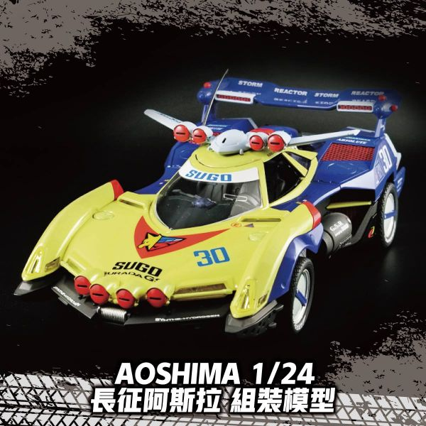 AOSHIMA 日本青島 1/24 閃電霹靂車 NO.21  SUGO 阿斯拉 G. S. X拉力賽模式 長征阿斯拉 組裝模型 AOSHIMA,青島社,1/24,閃電霹靂車,SUGO,阿斯拉,拉力賽模式