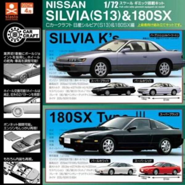 Standstones 扭蛋 C-CAR CRAFT 日產Silvia S13&180SX 全6種販售  Standstones,扭蛋,C,CAR,CRAFT,日產,Silvia,S13,180SX,全6種販售,