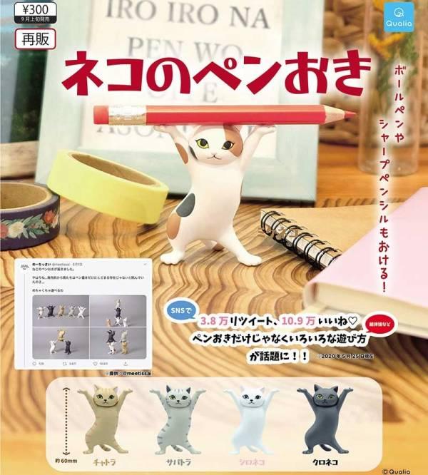 Qualia 扭蛋 貓咪置筆架 全5種販售 Qualia,扭蛋,柴犬,貓咪,置筆架
