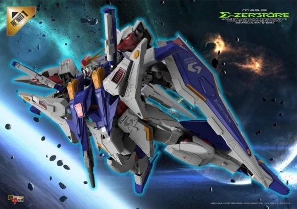 機甲之城 1/100 MAS-15 閃光鋼彈(普版) 閃光 哈薩 逆襲 夏亞