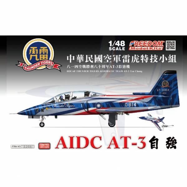 FREEDOM 1/48 AT-3教練機 814空戰勝利紀念彩繪塗裝 附初回特典 海報+金屬空速管+紀念臂章 空軍雷虎特技小組 組裝模型 FREEDOM,1/48,AT-3教練機,814空戰勝利紀念彩繪塗裝