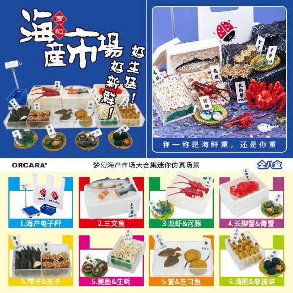 甲壳原 盒玩 夢幻海產市場 全8種 一中盒8入販售  甲壳原,盒玩,夢幻海產市場,全8種,一中盒8入販售,