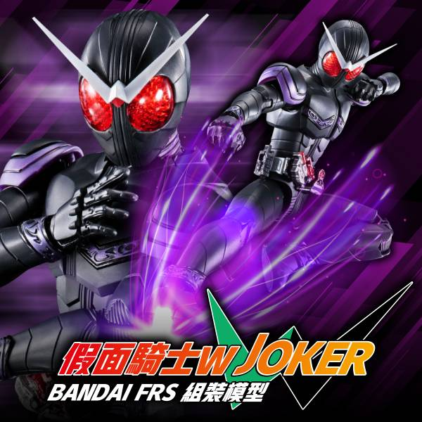 BANDAI Figure-rise Standard 假面騎士W JOKER 組裝模型 BANDAI,Figure-rise Standard,假面騎士W,JOKER,組裝模型