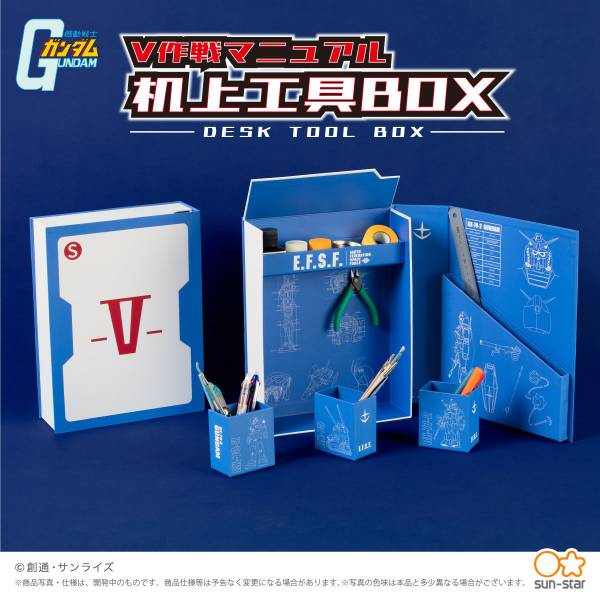 Sun Star 機動戰士鋼彈 V作戰工具收納盒 Sun Star,機動戰士鋼彈,V作戰工具收納盒