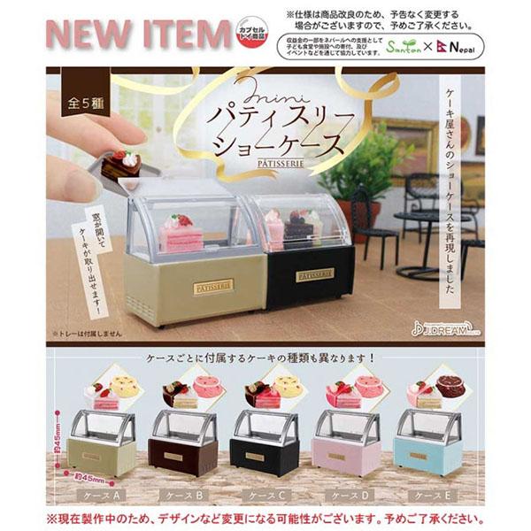 J.DREAM 扭蛋 迷你法式甜點櫃 全5種販售 J.DREAM,扭蛋,轉蛋, 迷你法式甜點櫃