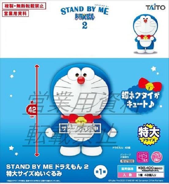 TAITO STAND BY ME 電影版 哆啦A夢2 領節 超大絨毛偶 景品 TAITO,景品,哆啦A夢,記憶吐司,電子計算機