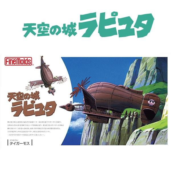 Finemolds 宮崎駿 天空之城 海賊船虎蛾號&朵拉 組裝模型 Finemolds,宮崎駿,天空之城,海賊船,虎蛾號,朵拉,組裝模型