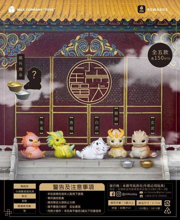 Partner Toys 夥伴玩具X牛奶玩具 轉蛋 扭蛋 小瑞獸 全5種販售 Partner Toys,夥伴玩具,牛奶玩具,轉蛋,扭蛋,小瑞獸