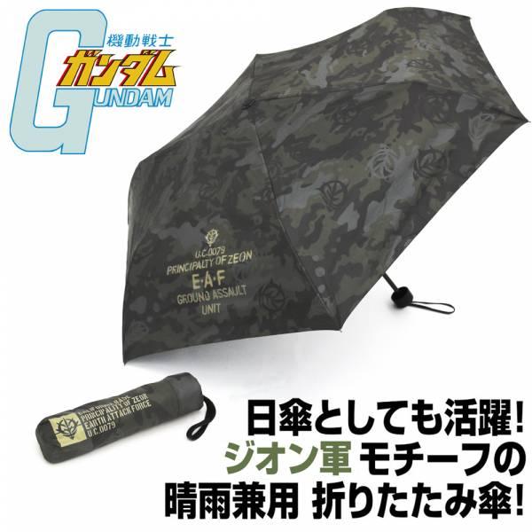 COSPA 機動戰士鋼彈 吉翁 折疊傘(晴雨兼用) COSPA,機動戰士鋼彈,吉翁,折疊傘,晴雨兼用,
