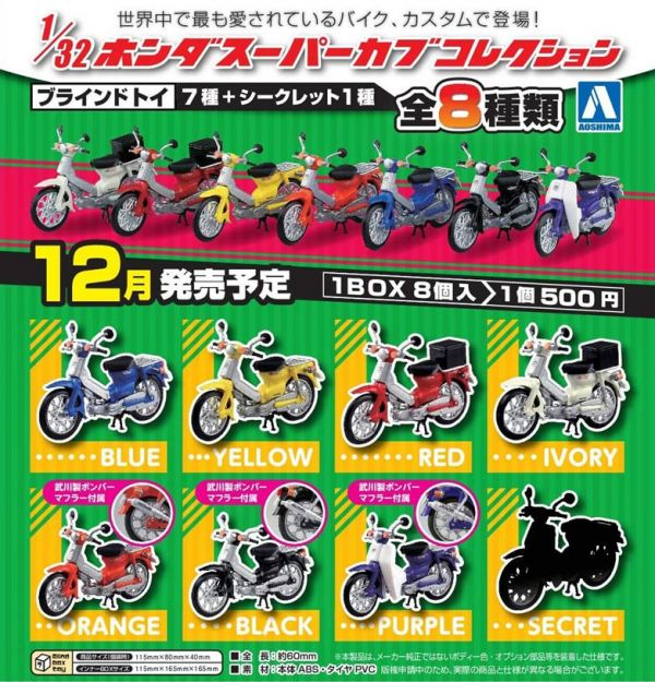 AOSHIMA 盒玩 1/32 HONDA 本田 小狼集 全8種 一中盒8入販售 AOSHIMA,盒玩,1/32,HONDA,本田,小狼集